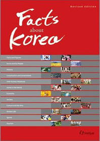 Facts about Korea: 개정판 (Paperback)()