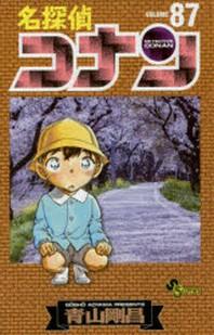 [해외]名探偵コナン VOLUME87