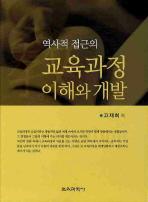 교육과정 이해와 개발(역사적 접근의)