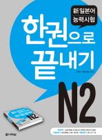신일본어능력시험 N2 한권으로 끝내기(체크북포함)(CD1장포함) (부록CD+스피드체크북 포함)