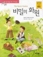 비밀의 화원(논술대비 초등학생을 위한 세계명작 39)
