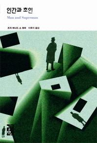인간과 초인(열린책들 세계문학 209)(양장본 HardCover)