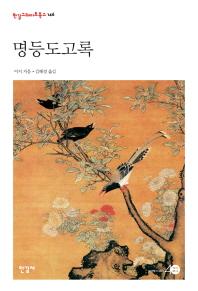 명등도고록 /한길사/3-090003