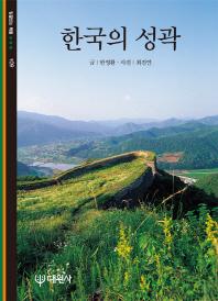 한국의 성곽