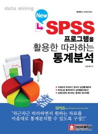 SPSS 프로그램을 활용한 따라하는 통계분석(New)