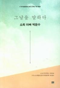 그날을 말하다 소희 아빠 박윤수(4.16구술증언록 단원고 2학년 1반 9)