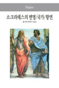 소크라테스의 변명 국가 향연(세계사상전집 1)
