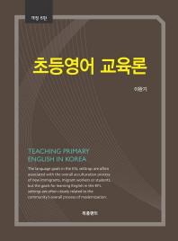 초등영어 교육론(개정판 6판)
