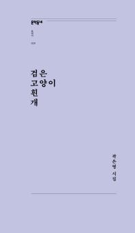 검은 고양이 흰 개(문학동네포에지 29)