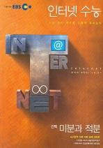 미분과 적분(2007)(EBS 인터넷 수능)