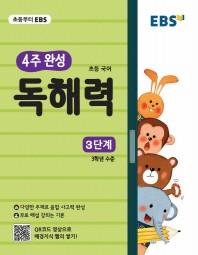 초등 국어 독해력: 3단계(EBS 4주 완성)