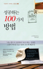 성공하는 100가지 방법(지금부터 시작하는 성공습관 1)