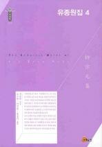 유종원집. 4(한국학술진흥재단 학술명저번역총서 동양편 129)