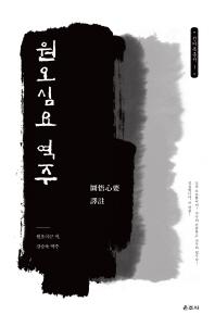 원오심요 역주(선어록 총서 1)(양장본 HardCover)