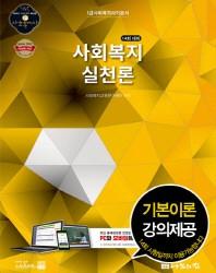 사회복지실천론(1급 사회복지사 기본서)(2016)