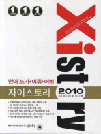 언어 쓰기 어휘 어법(2010)