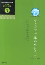 일본중학교 교과서선. 상(CD2장포함)(다락원 일한 대역문고 중급 3)