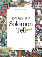 영어 낭독 훈련 SOLOMON TELL(MP3CD1장포함)(SHOW TELL SERIES BOOK 4)