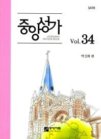 중앙성가 Vol. 34