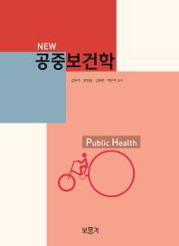 공중보건학(New)