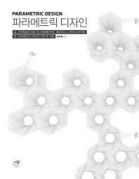 파라메트릭 디자인(Parametric Design)