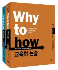 교육학 논술 Basic(Why to How)(전2권)
