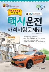 택시운전자격시험 문제집: 대전 충남 충북(2021)(8절)