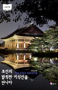 조선의 발칙한 지식인을 만나다(큰글자책)