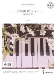 레이나의 피아노 노트(스프링)