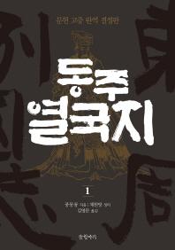 동주 열국지. 1