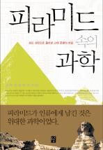 피라미드 속의 과학