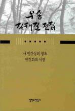 새 인간상의 정초 인간회복 서장(우송 김태길 전집 3)(양장본 HardCover)