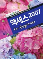 액세스 2007 FOR BEGINNER(IT Cookbook 한빛교재 시리즈 93)