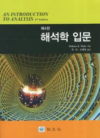 해석학 입문. 4/E(4판)