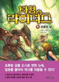 타임 라이더스. 4: 공룡의 날