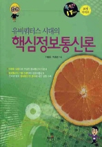 핵심정보통신론(유비쿼터스 시대의)(똑똑한 IT BOOK 교재 시리즈)