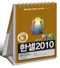 ITQ 한셀2010(스텐드형)(이공자)(스프링)