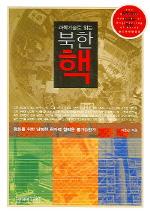과학기술로 읽는 북한핵
