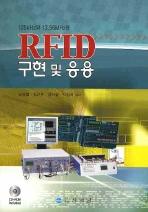 RFID 구현 및 응용(CD1장포함)