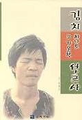 김치 하나도 포기못한 선교사