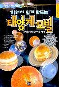 태양계 모빌(끼워서 쉽게 만드는)(첨단과학모형 4)