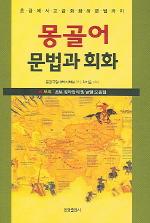 몽골어 문법과 회화