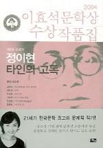 타인의 고독 외 - 이효석문학상 수상작품집 2004