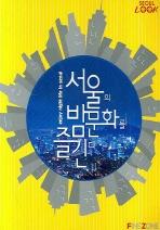 서울 밤문화를 즐긴다