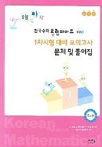한국 수학 올림피아드 1차시험 대비 모의고사 문제 및 풀이집