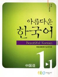 아름다운 한국어 1-1: 중국어 workbook(Paperback)