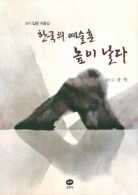 한국의 예술혼 높이 날다