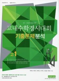 교내수학경시대회 기출문제 분석(고1)(중 고등학생을 위한)