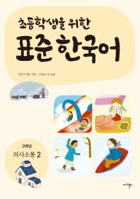 표준 한국어: 고학년 의사소통 2(초등학생을 위한)