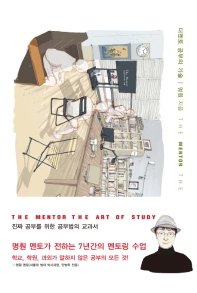 더멘토 공부의 기술(The Mentor The Art  of Study)